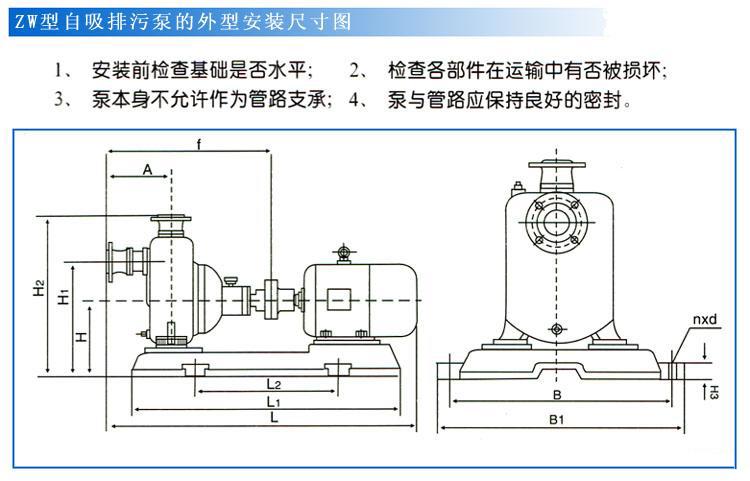 自吸式排污泵安装尺寸表一